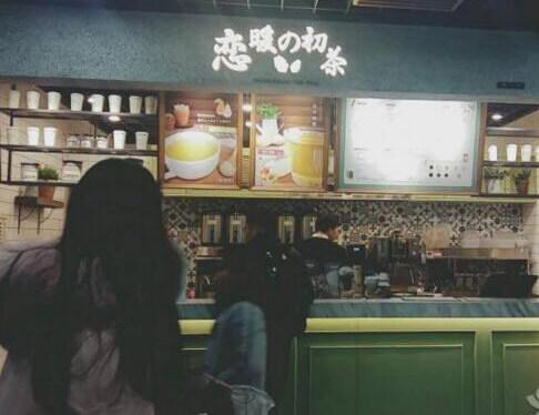 恋暖初茶加盟条件