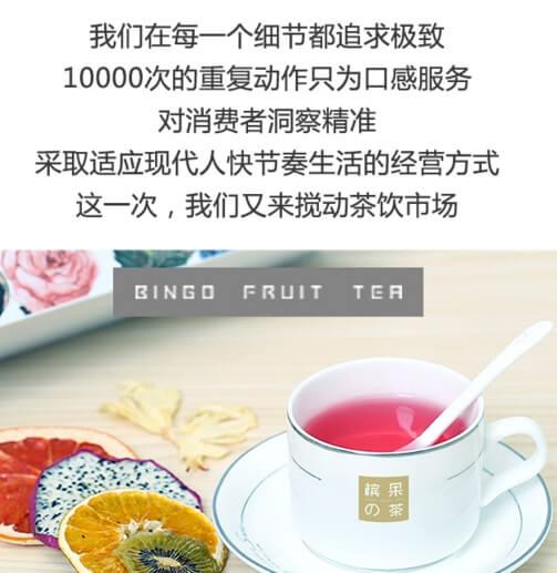 槟果の茶饮品品牌介绍图1