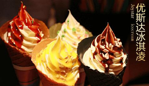 优斯达冰淇淋品牌介绍图1