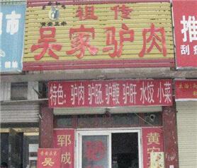 吴家驴肉火锅图1