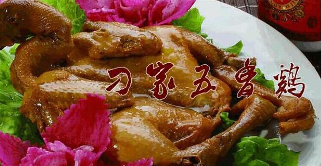 刁家五香鸡品牌介绍图2