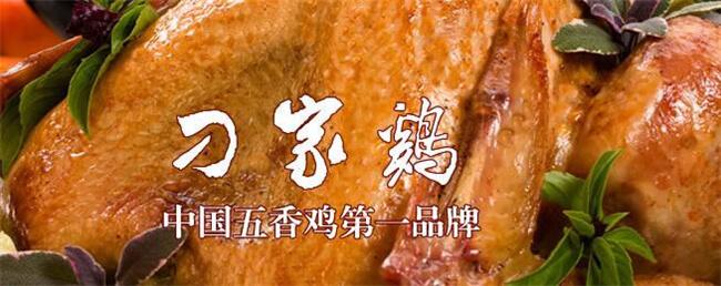 刁家五香鸡品牌介绍图3