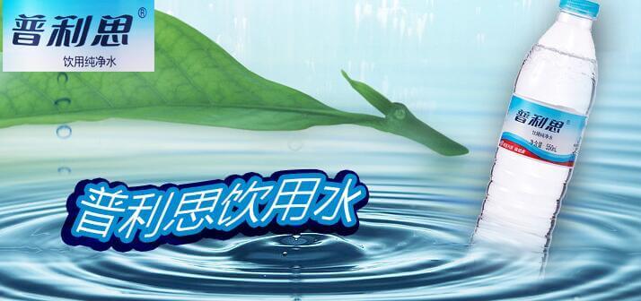 普利思纯净水饮品品牌介绍图2