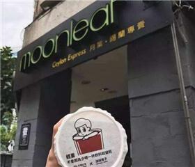 Moonleaf 月葉奶茶