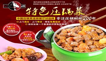 压力山大压锅菜品牌介绍图2