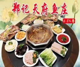 郑天府鱼火锅图2