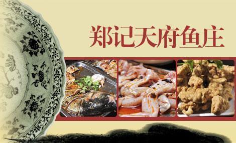 郑天府鱼火锅图3