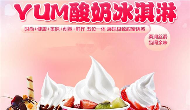 YUM酸奶冰淇淋品牌介绍