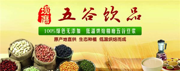 康豆健康养生热饮饮品加盟条件