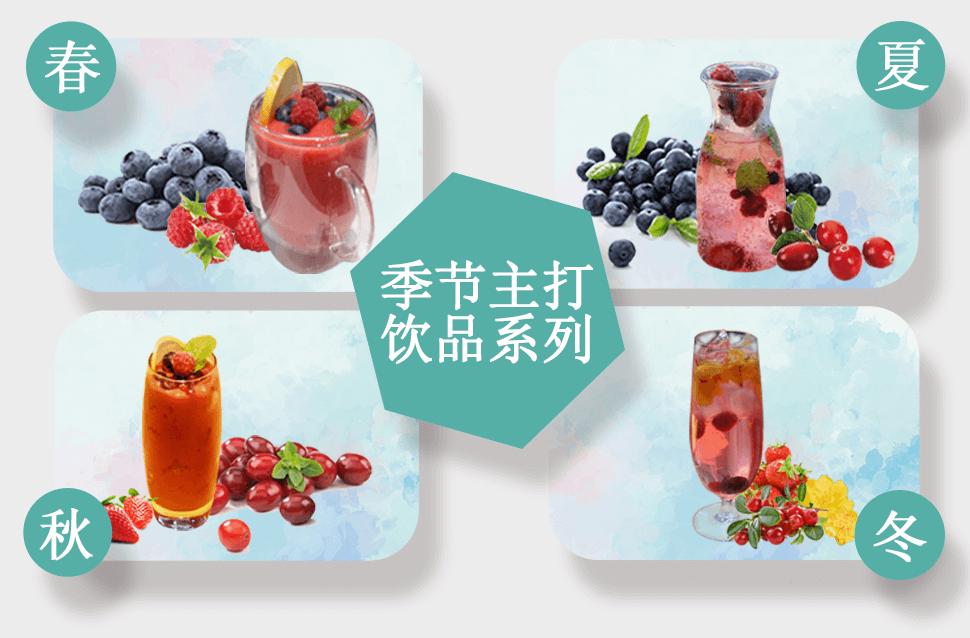 莓兽饮品加盟优势3