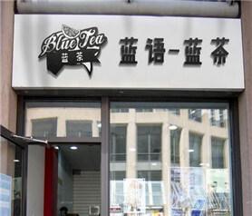蓝语蓝茶饮品图4
