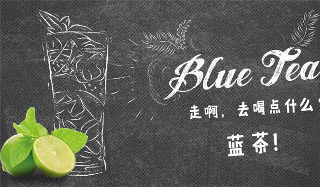 蓝语蓝茶饮品品牌介绍图2