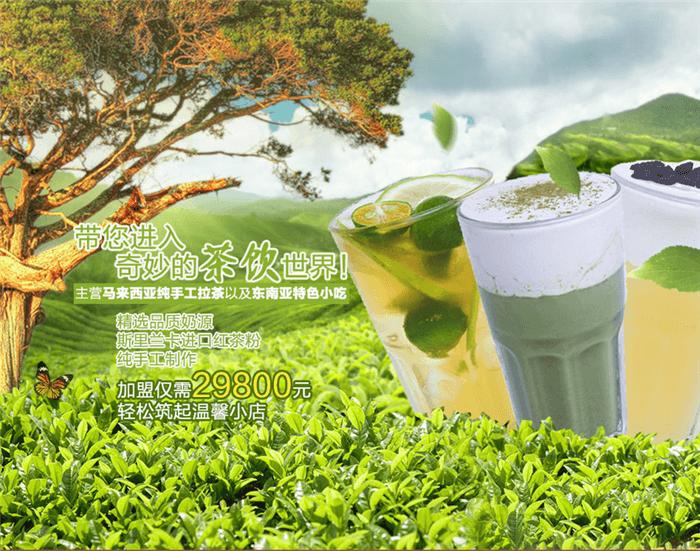 蒙奇拉茶饮品品牌介绍图1