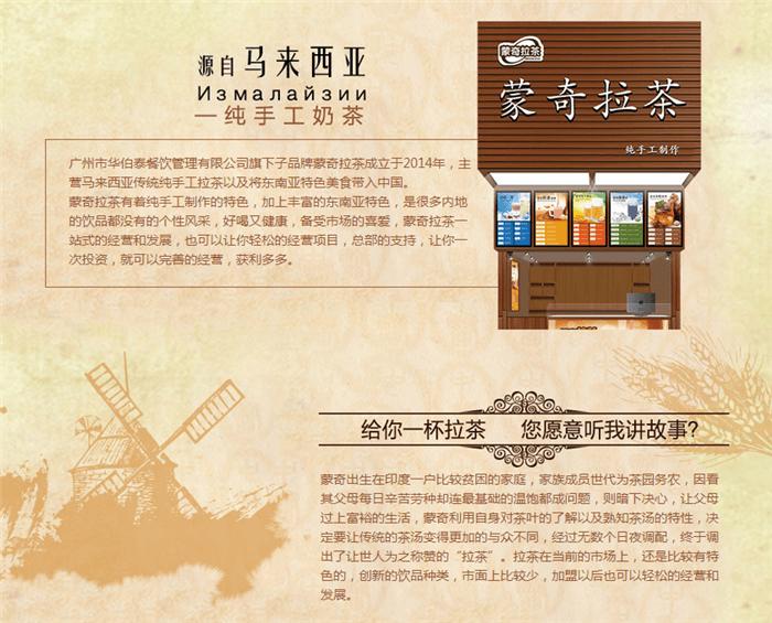 蒙奇拉茶饮品品牌介绍图2