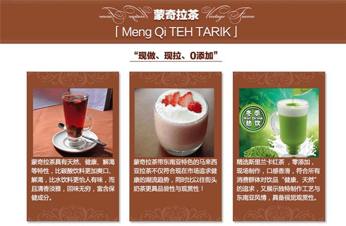 蒙奇拉茶饮品品牌介绍图3