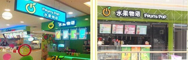 水果物语饮品品牌介绍