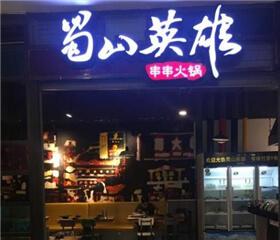 蜀山英雄串串火锅图4