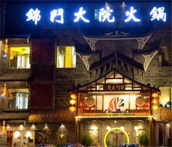 锦城大院火锅图1