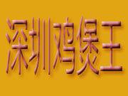 深圳雞煲王