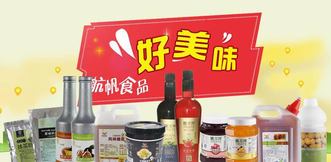 航帆饮品品牌介绍