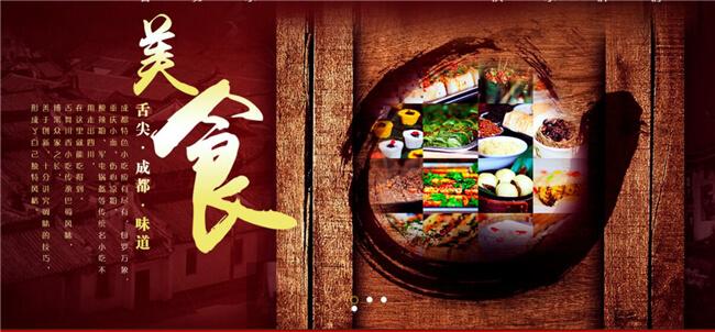 舌舞川香川菜品牌介绍图1