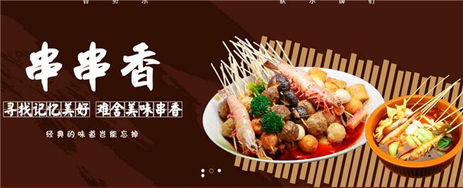 舌舞川香川菜品牌介绍图4