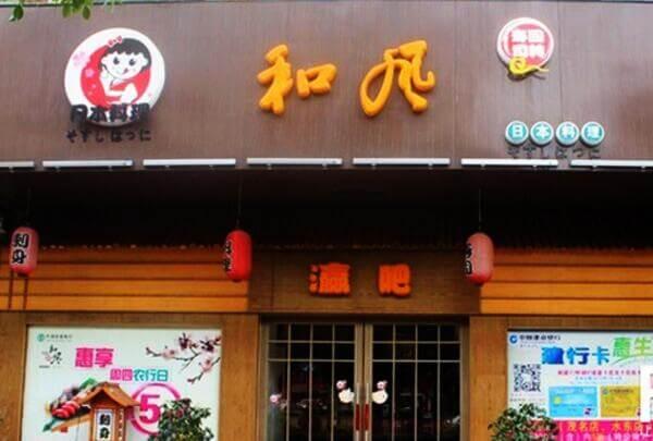 名屋和风寿司图3