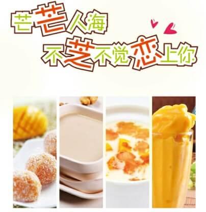 芒芝恋甜品图4