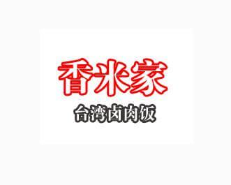 香米家台湾卤肉饭