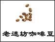 老迷坊咖啡豆
