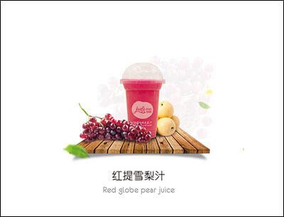 开心果丽饮品图2