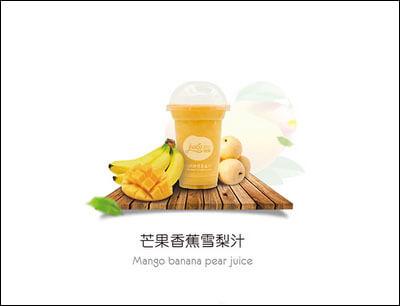 开心果丽饮品图3
