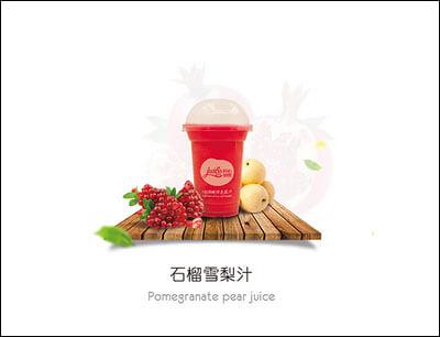 开心果丽饮品图4