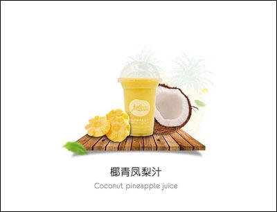 开心果丽饮品图5