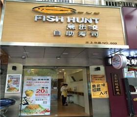 鱼出没寿司图3