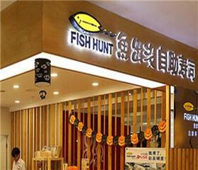 鱼出没寿司图4