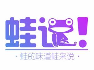 蛙说烹蛙馆
