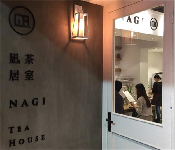 NAGI凪居茶室饮品图3