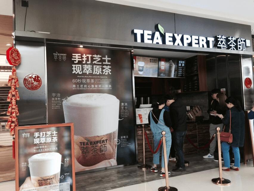 萃茶师图1