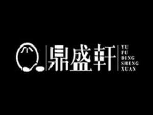 鼎盛轩上海汤包馆