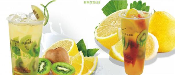 果味斯茶饮饮品企业介绍