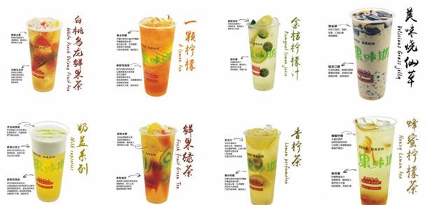 果味斯茶饮饮品加盟详情