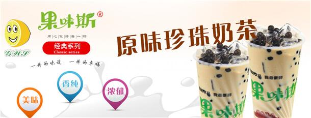 果味斯茶饮饮品加盟条件