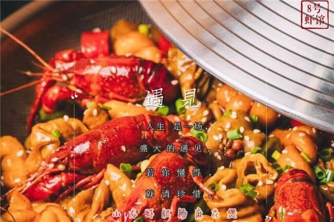8号虾馆加盟详情1