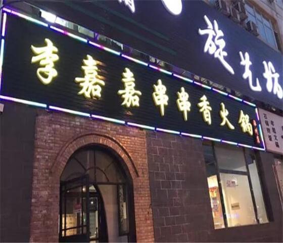 李嘉嘉串串香火锅图2
