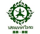 曼泰泰国料理