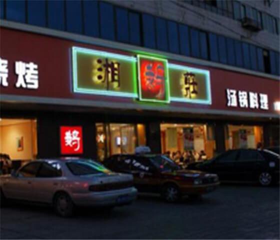 湘鹅庄火锅图4