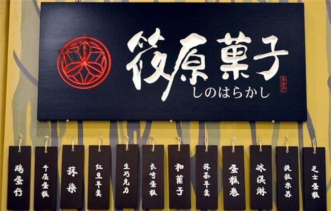 筱原菓子饮品加盟条件