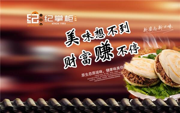 纪掌柜肉夹馍加盟条件