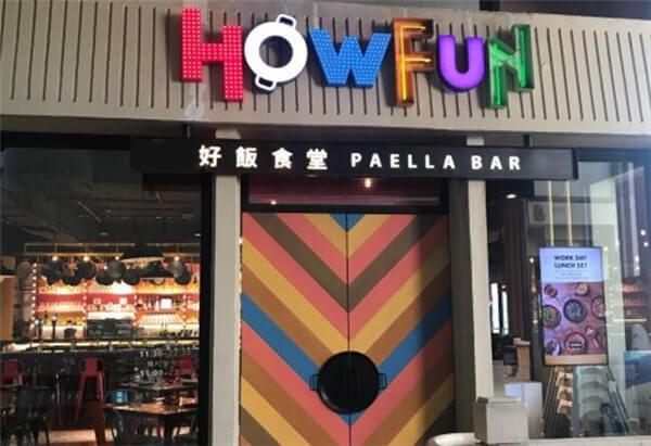 HowFun好饭食堂品牌介绍